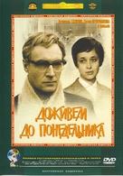 Dozhivyom do ponedelnika - Russian Movie Cover (xs thumbnail)