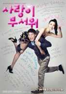 Sarangi museoweo - South Korean Movie Poster (xs thumbnail)