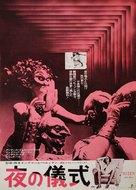 Riten - Japanese Movie Poster (xs thumbnail)