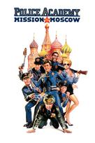 Police Academy: Mission to Moscow - VHS cover (xs thumbnail)