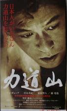 Yeokdosan - Japanese Movie Poster (xs thumbnail)