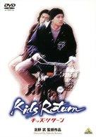 Kizzu ritân - Japanese DVD cover (xs thumbnail)