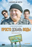 Just Add Water - Russian Movie Cover (xs thumbnail)