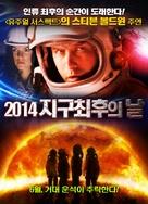 Earthstorm - South Korean Movie Poster (xs thumbnail)
