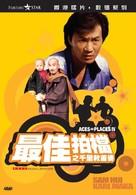 Zuijia paidang zhi qianli jiu chaipo - Hong Kong DVD cover (xs thumbnail)