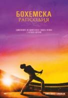 Bohemian Rhapsody - Bulgarian Movie Poster (xs thumbnail)