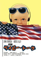 Look Who's Talking - Japanese VHS movie cover (xs thumbnail)