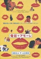 Boca a boca - Japanese Movie Poster (xs thumbnail)