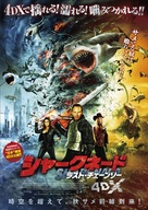 Sharknado 5: Global Swarming - Japanese Movie Poster (xs thumbnail)