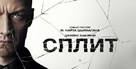 Split - Russian Movie Poster (xs thumbnail)