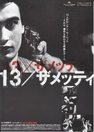 13 Tzameti - Japanese Movie Poster (xs thumbnail)