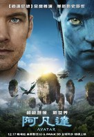Avatar - Taiwanese Movie Poster (xs thumbnail)