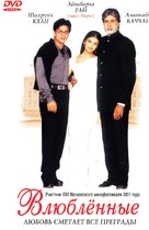Mohabbatein - Russian DVD cover (xs thumbnail)