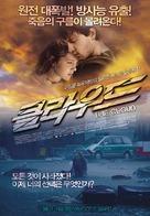 Wolke, Die - South Korean Movie Poster (xs thumbnail)