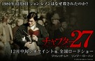 Chapter 27 - Japanese Movie Poster (xs thumbnail)