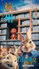 Peter Rabbit 2: The Runaway - Chinese Movie Poster (xs thumbnail)