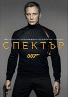 Spectre - Bulgarian Movie Cover (xs thumbnail)