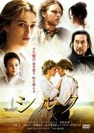 Silk - Japanese DVD cover (xs thumbnail)