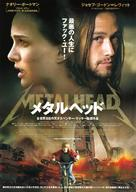 Hesher - Japanese Movie Poster (xs thumbnail)