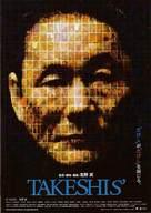 Takeshis' - Japanese Movie Poster (xs thumbnail)