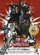 Odoru daisosasen the movie 2: Rainbow Bridge wo fuusa seyo! - Japanese poster (xs thumbnail)