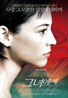 Hable con ella - South Korean Movie Poster (xs thumbnail)
