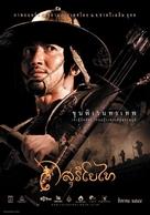 Suriyothai - poster (xs thumbnail)
