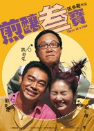 Dzin yoeng saam bo - Hong Kong Movie Poster (xs thumbnail)