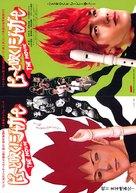 Pyû to fuku! Jagâ za mûbî - Japanese Movie Poster (xs thumbnail)