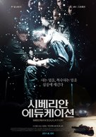 Educazione siberiana - South Korean Movie Poster (xs thumbnail)