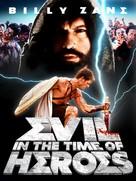 To kako - Stin epohi ton iroon - DVD cover (xs thumbnail)