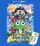 Chô Gekijô-ban Keroro gunsô 3: Keroro tai Keroro Tenkû daikessen de arimasu! - Japanese poster (xs thumbnail)