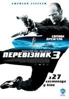 Transporter 3 - Ukrainian Movie Poster (xs thumbnail)