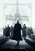 Fantastic Beasts: The Crimes of Grindelwald - Bulgarian Movie Poster (xs thumbnail)