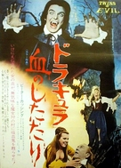 Twins of Evil - Japanese Movie Poster (xs thumbnail)