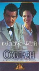 Original Sin - Russian VHS cover (xs thumbnail)