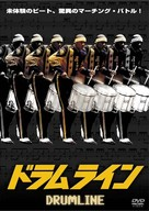 Drumline - Japanese DVD cover (xs thumbnail)
