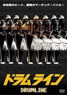 Drumline - Japanese DVD movie cover (xs thumbnail)
