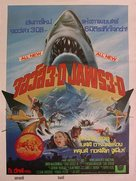 Jaws 3D - Thai Movie Poster (xs thumbnail)