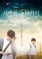 Saimon & Tada Takashi - South Korean Movie Poster (xs thumbnail)