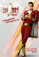 Shazam! - Taiwanese Movie Poster (xs thumbnail)