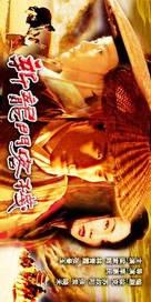 Dragon Inn - Hong Kong Movie Poster (xs thumbnail)