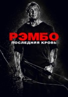 Rambo: Last Blood - Russian Movie Cover (xs thumbnail)