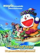 Doraemon: Nobita and the Wind Wizard - Thai Movie Poster (xs thumbnail)