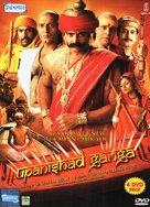 """Upanishad Ganga"" - Indian DVD cover (xs thumbnail)"