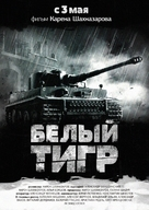 Belyy tigr - Russian Movie Poster (xs thumbnail)