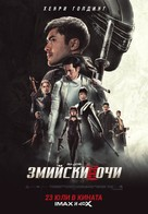 Snake Eyes: G.I. Joe Origins - Bulgarian Movie Poster (xs thumbnail)