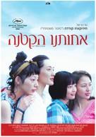 Umimachi Diary - Israeli Movie Poster (xs thumbnail)