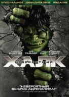 The Incredible Hulk - Russian Movie Cover (xs thumbnail)