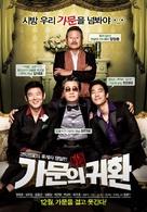 Marrying the Mafia 5: Return of the Family - South Korean Movie Poster (xs thumbnail)